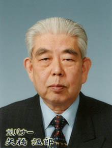 ガバナー矢橋温郎